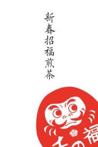 新春招福煎茶